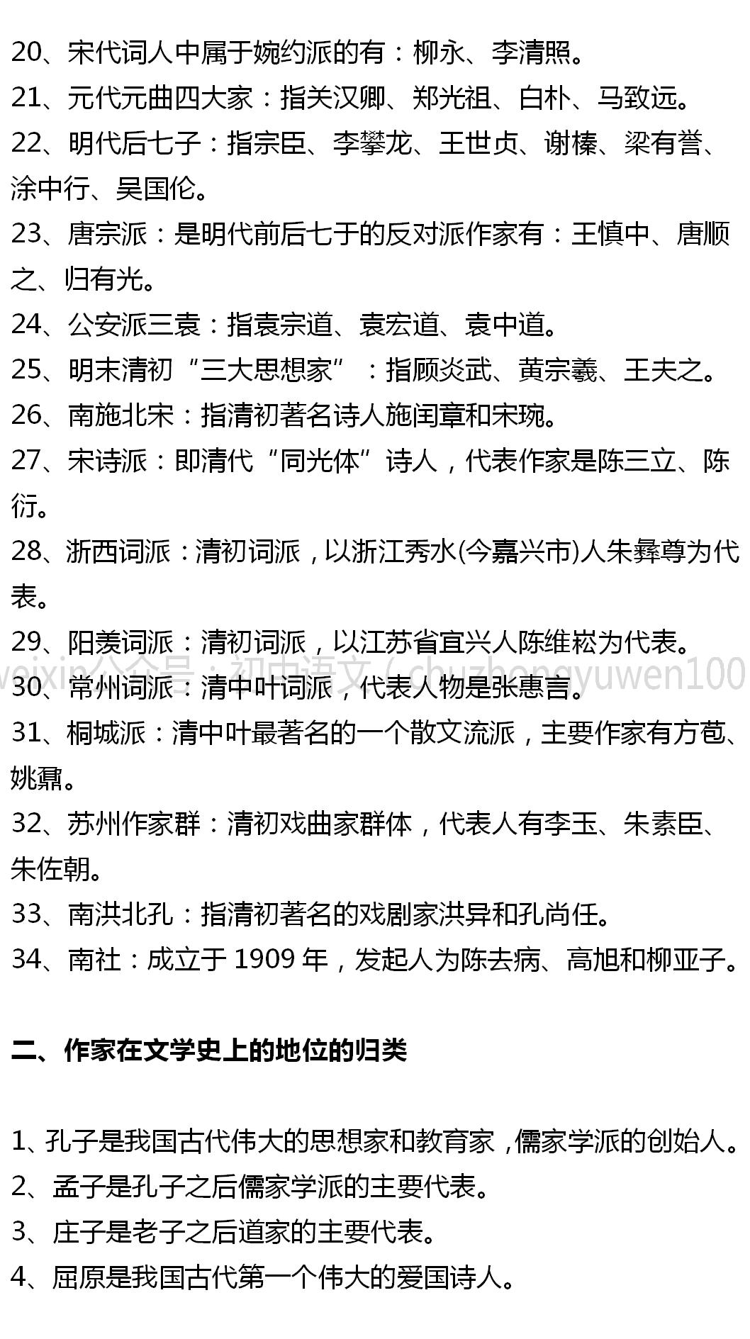 2021中考语文复习资料:初中语文1-6册文学常识汇总,不敢不背!