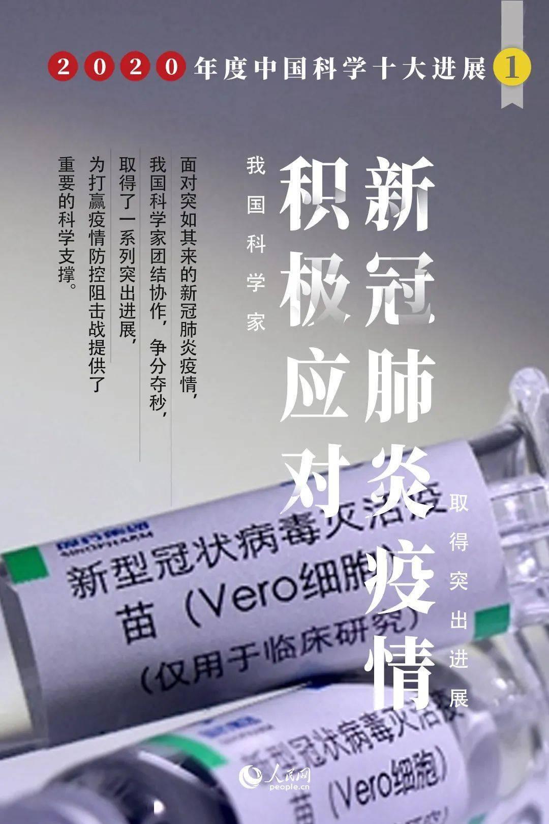 刚刚,2020年度中国科学十大进展揭晓!