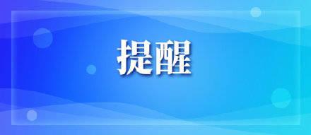 注意!天津两家景区发布公告