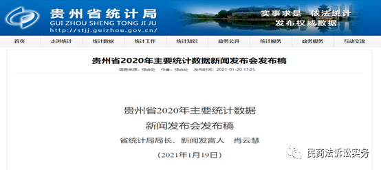 贵州2021年人均收入_贵州风景图片