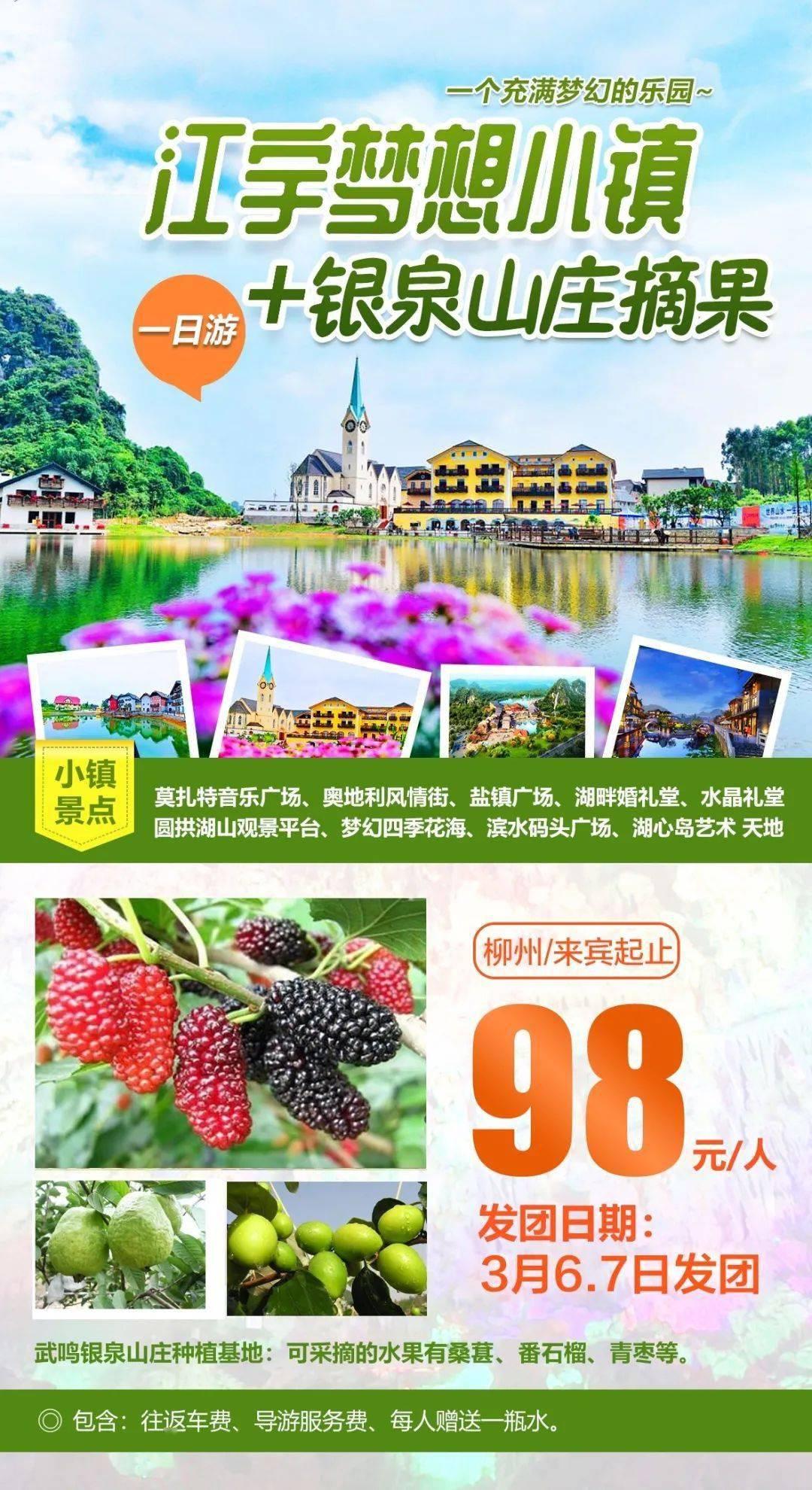 仅98元/人带您去一个充满梦幻的乐园!江宇梦想小镇+桑葚、番石榴采摘欢乐游!