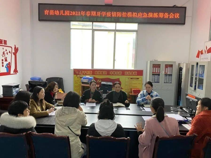 盐津县育苗幼儿园开展开学前疫情防控模拟演练活动