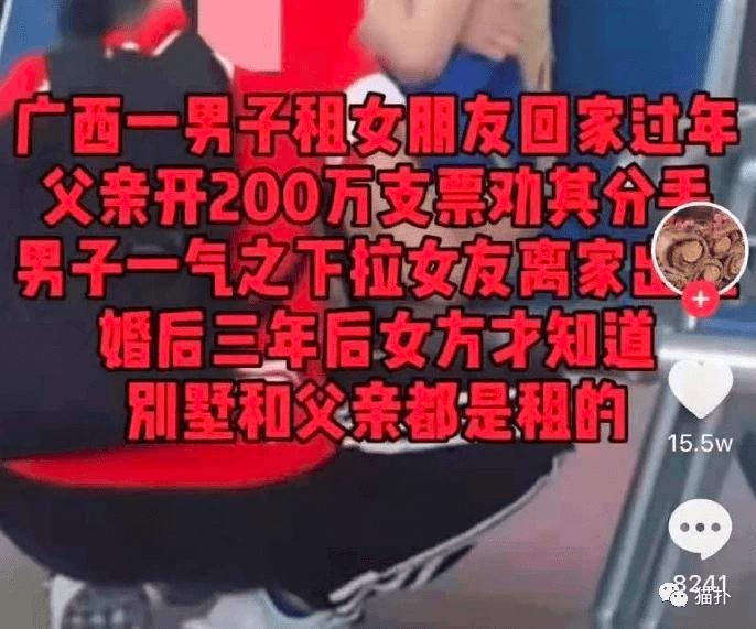 """【外卖小哥阿祖】:""""租个女友回家,结果老爸给她200万劝分手?"""",这后续也太刺激了吧哈哈哈!"""