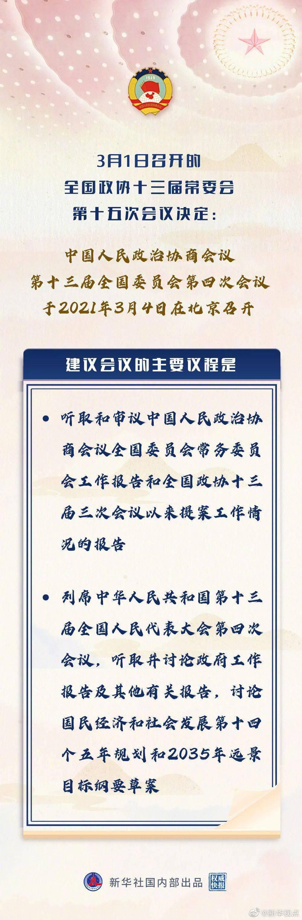 定了!全国政协会议3月4日在北京召开,这次重点关注→