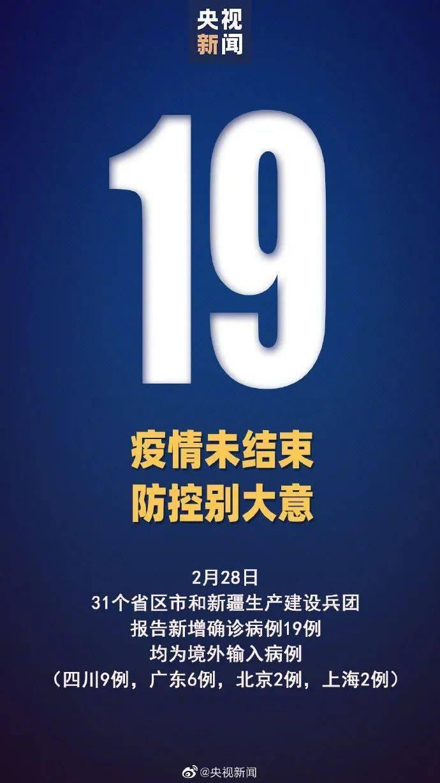 +2!北京昨日新增2例境外输入确诊病例