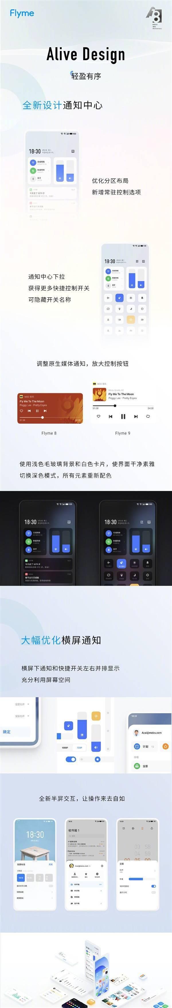 魅族Flyme 9发布:界面/动画/隐私大升级、首发小窗模式3.0的照片 - 8