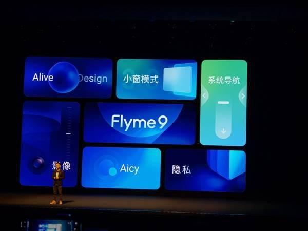 魅族Flyme 9发布:界面/动画/隐私大升级、首发小窗模式3.0的照片 - 2