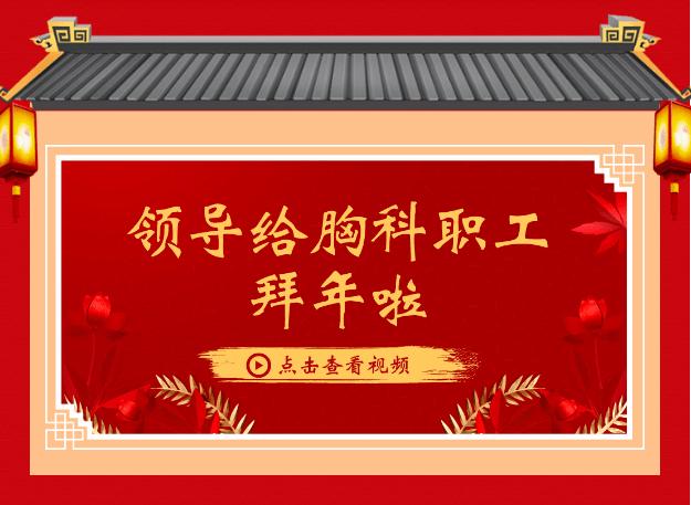 北京胸科医院很高兴新年在线活动圆满结束