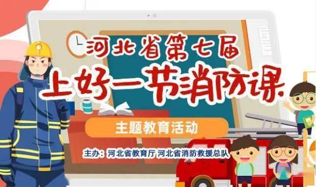 """河北省第七届""""上好一节消防课""""展播评选开始啦!听课、投票还送丰厚奖品!"""