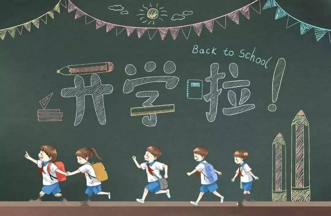 开学,提高保护意识,自律,成就梦想