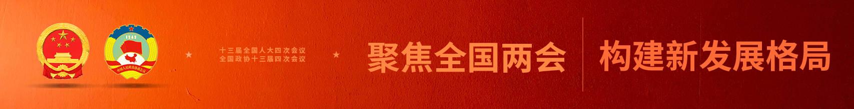全国政协委员、春秋航空董事长王煜:未来在中西部开辟更多航线