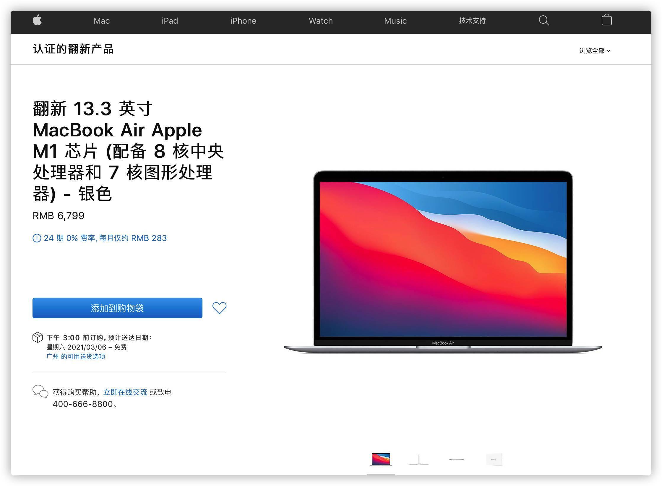 优惠幅度超千元,翻新 M1 MacBook Air 上架国内官网