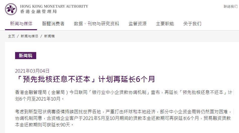 """香港金管局:""""预先批核还息不还本""""计划再延长6个月"""