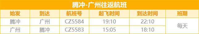 腾冲—广州往返航线3月8日开通