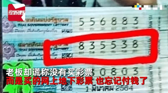 唏嘘!女子买3张彩票中了127万 去兑奖时一幕让她不能接受
