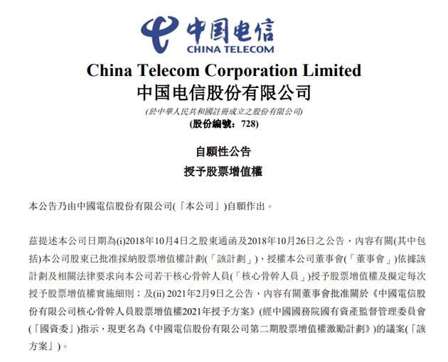 中国电信:拟授予8239名核心骨干人员总计约24亿股股票增值权