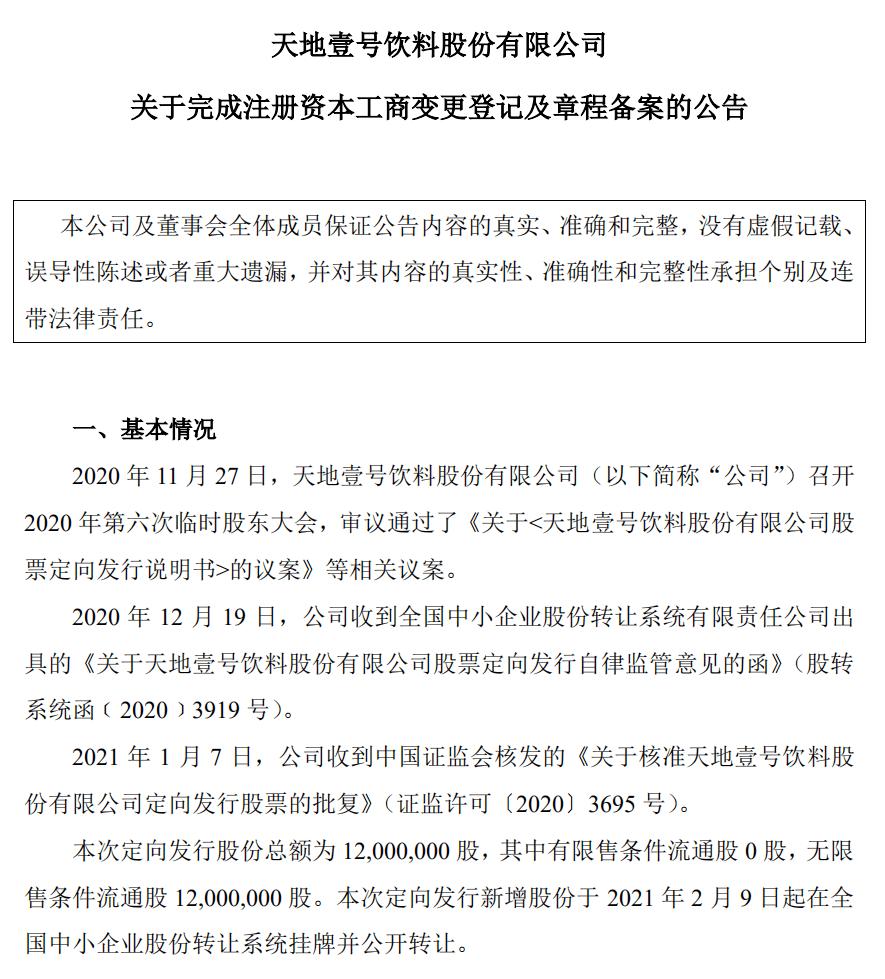 """天地源股票-国资介入定增,这家公司完成工商调换挂号,正在冲刺成为""""苹果醋第一股"""""""