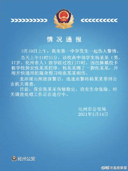 警情通报广东省男高中学生扎伤校园保安,因未配戴校卡被拦停