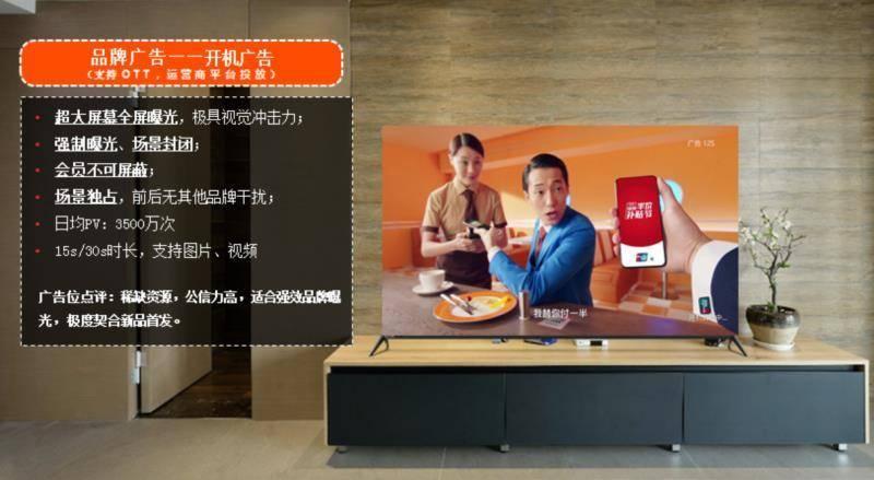 """开机广告关不掉:智能电视成摆家里的""""广告屏""""的照片 - 2"""