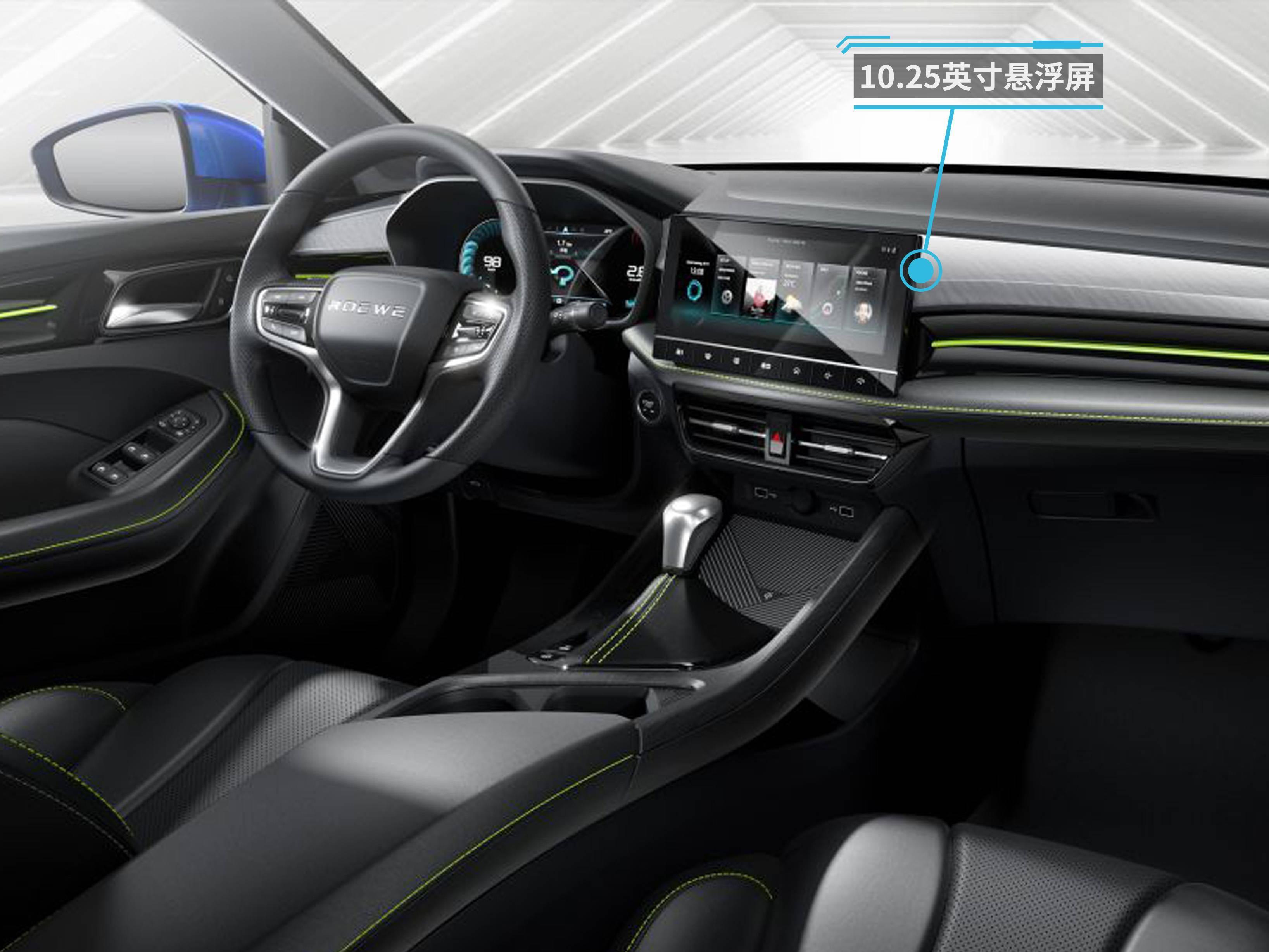 「新潮·科技」為主題 新款榮威i5內飾官圖發布