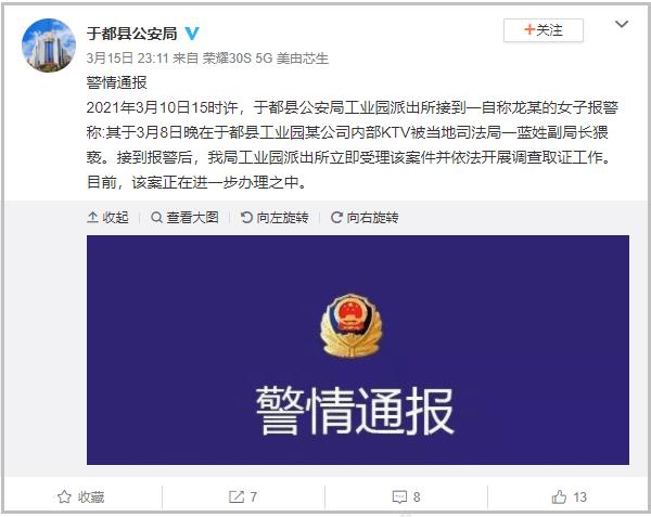 女人称被本地司法所副局性侵该副局已被停职检查
