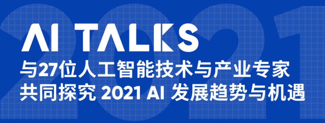 2021,智能制造、聪明万豪平台娱乐金融、智能和平有何生长趋