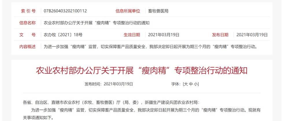 """农业农村部开展""""瘦肉精""""专项整治行动 为期三个月"""