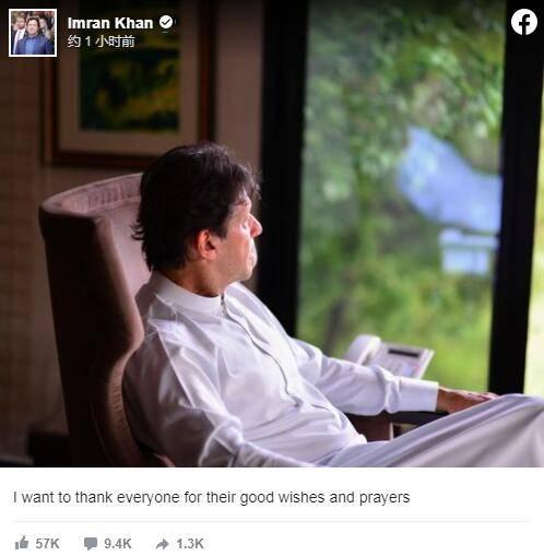 确诊一天后,巴基斯坦总理脸书发文:我想感谢每一个人的美好祝愿和祈祷