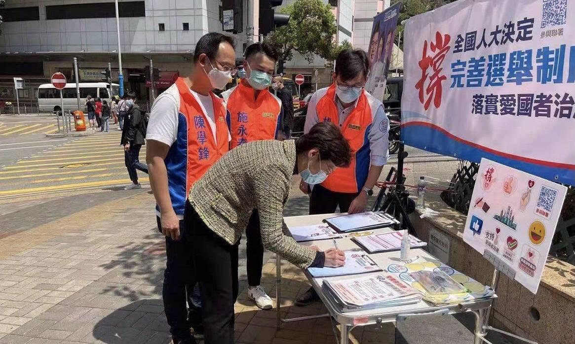 在网上联署超125数万人!港人签字适用健全选举制度的决策