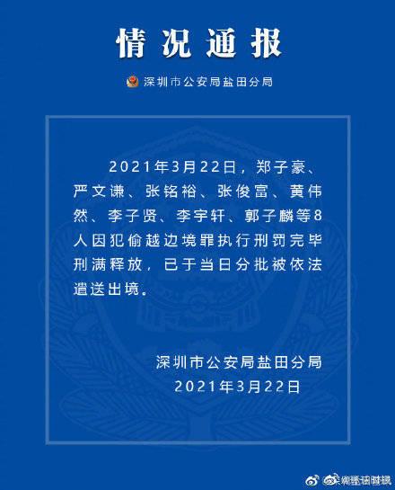 深圳警方:8人因犯偷越邊境罪執行刑罰完畢刑滿釋放,已分批被依法遣送出境