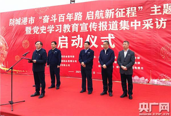广西防城港市:深入分析红色文化资源承传红色精神
