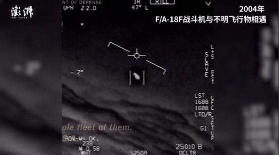 UFO能在无音爆下突破音障?美军6月1日前将发有关UFO报告