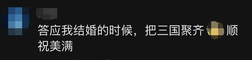 刘备和关羽,订婚了!