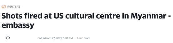 快讯!美国驻缅甸使馆:仰光美国文化中心发生枪击事件