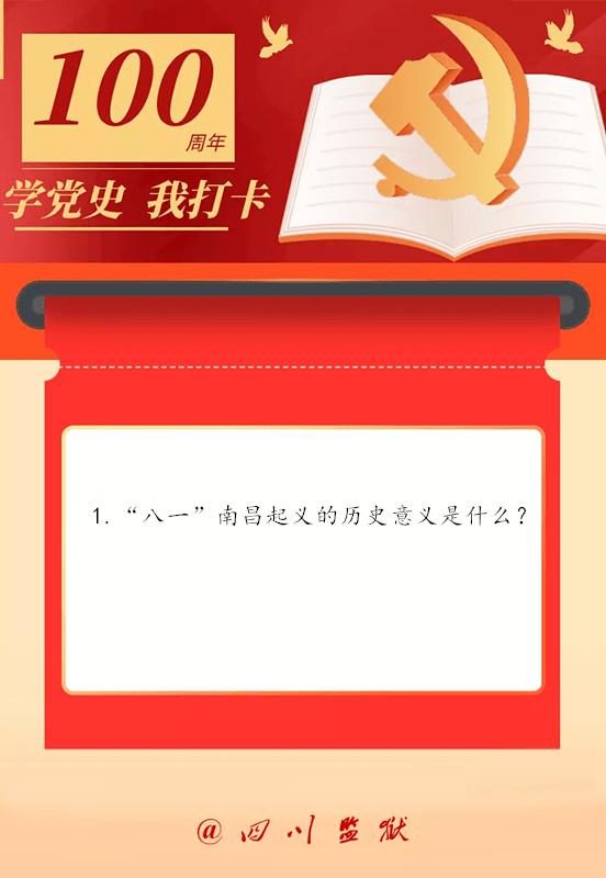 【学党史·我打卡】3月28日