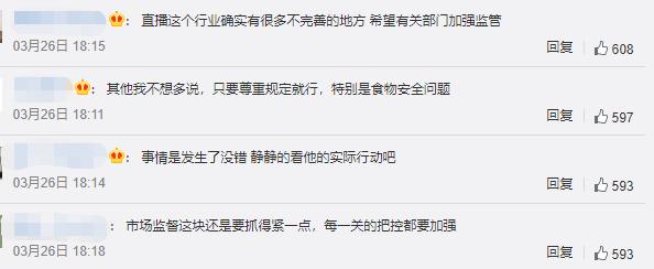 辛巴复出首秀创20亿销售额 直播带货博弈升级?的照片 - 5