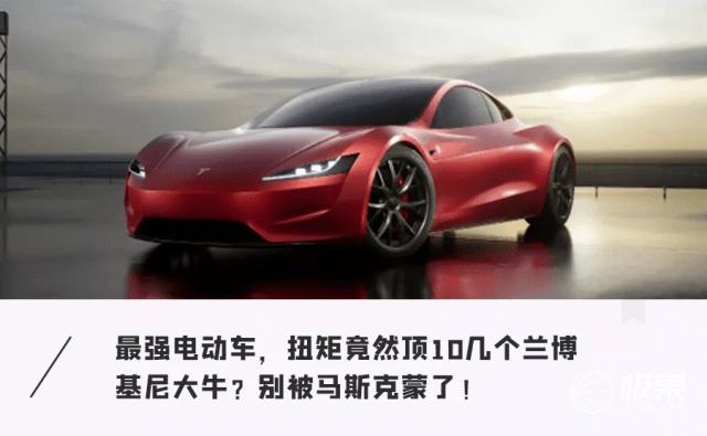特斯拉跑车 Roadster 开启预售,零百加速2.1s,油车不是对手…