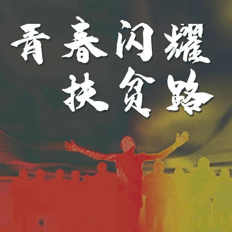 """""""青春闪耀扶贫路 川体人的扶贫故事""""之——李毅:甘当扶贫孺子牛 共筑群众致富梦"""