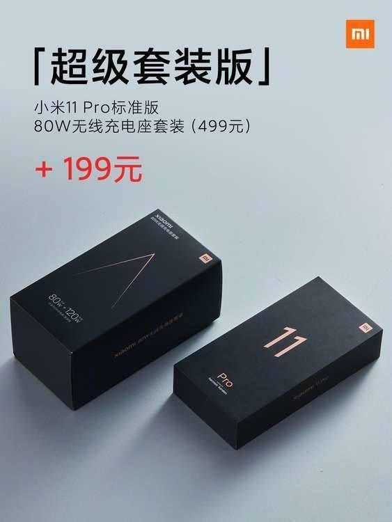 小米11 Pro正式发布:4999元起、加199元送超级充电套装的照片 - 38