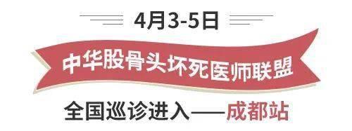 是真的!!北京2大「骨科名院大咖」要来成都免费会诊啦!