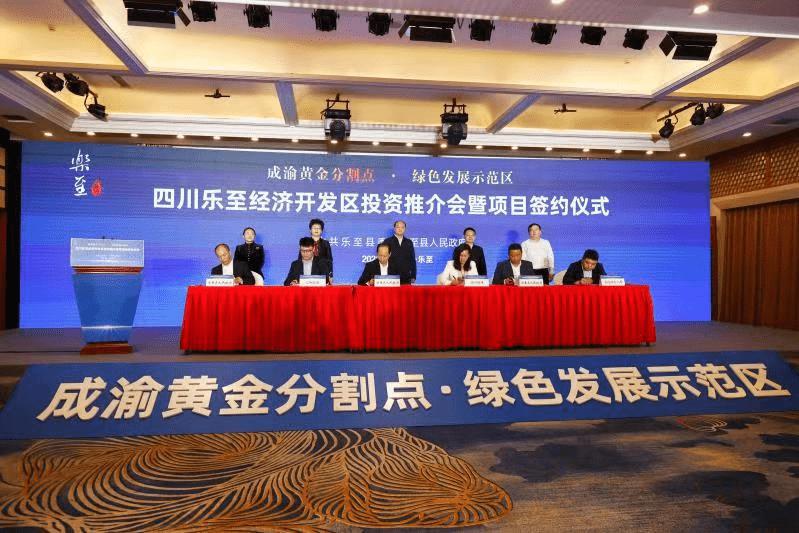 协议引资38.2亿元!乐至经济开发区8个项目集中签约