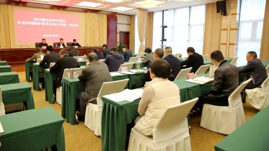 经开区生态环境保护委员会召开2021年第一次会议
