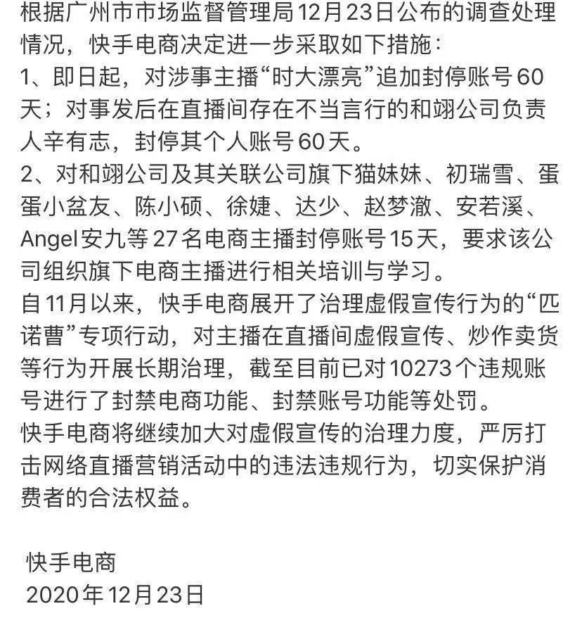 """网红辛巴复出,""""封路""""惹众怒 央媒痛批:谁给你的权利?的照片 - 4"""