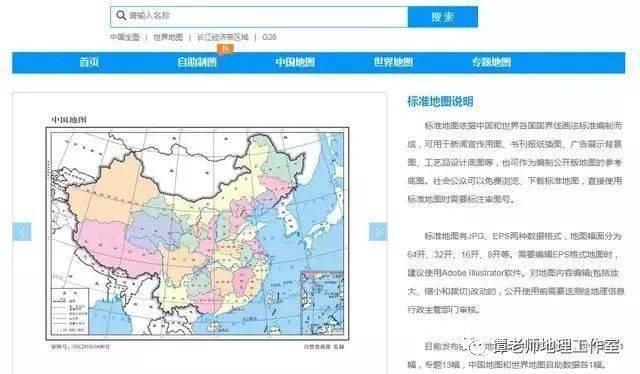 """【时事热点】H&M官网存在""""问题地图""""被约谈!""""问题地图""""都有哪些问题?教你快速识别""""问题地图""""!  第18张"""