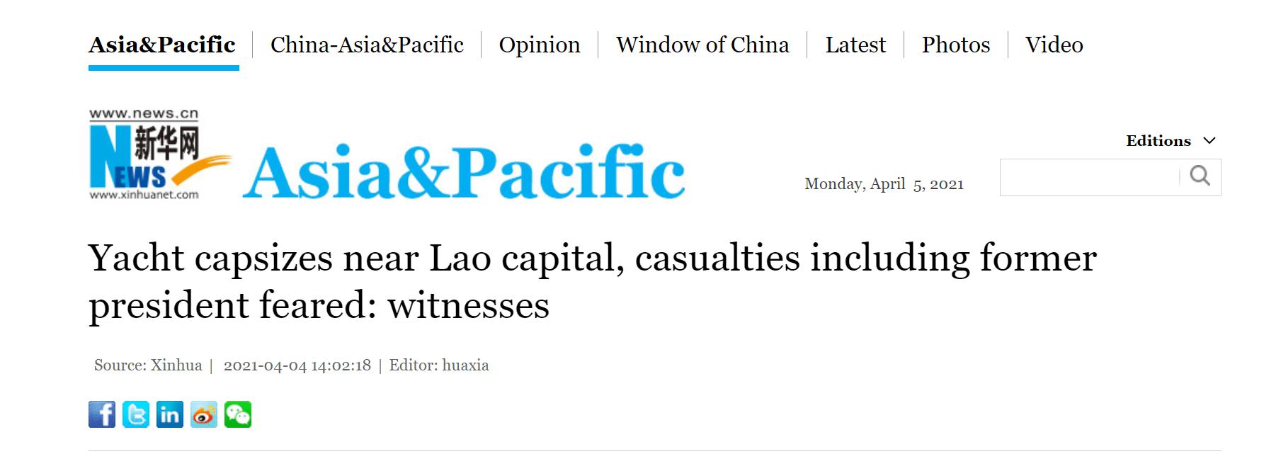 老挝旅游区载39人游艇翻船8人死亡 目击者:伤亡人员可能包括该国前主席