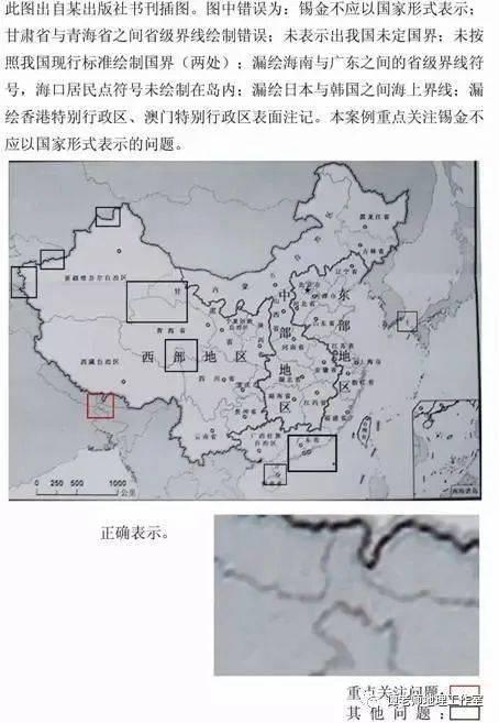 """【时事热点】H&M官网存在""""问题地图""""被约谈!""""问题地图""""都有哪些问题?教你快速识别""""问题地图""""!  第11张"""