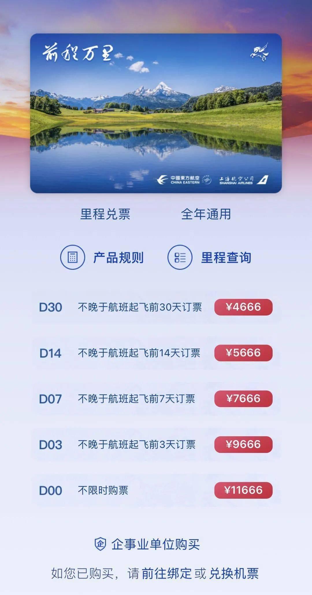 """东航新推的4666元起购买一万公里""""随心飞"""",划算吗?"""