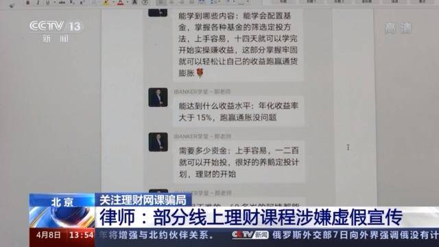 1元学理财,被骗近万元!记者实地探访揭理财网课骗局