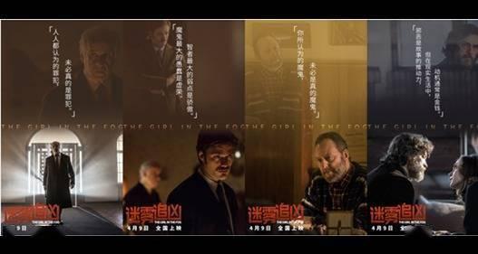 [电影资讯]《迷雾追凶》今日上映 超烧脑反转力作侦相来袭