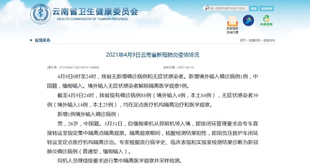 4月9日云南无新增本土病例!瑞丽第二轮全员核酸检测结束,累计检出阳性18份